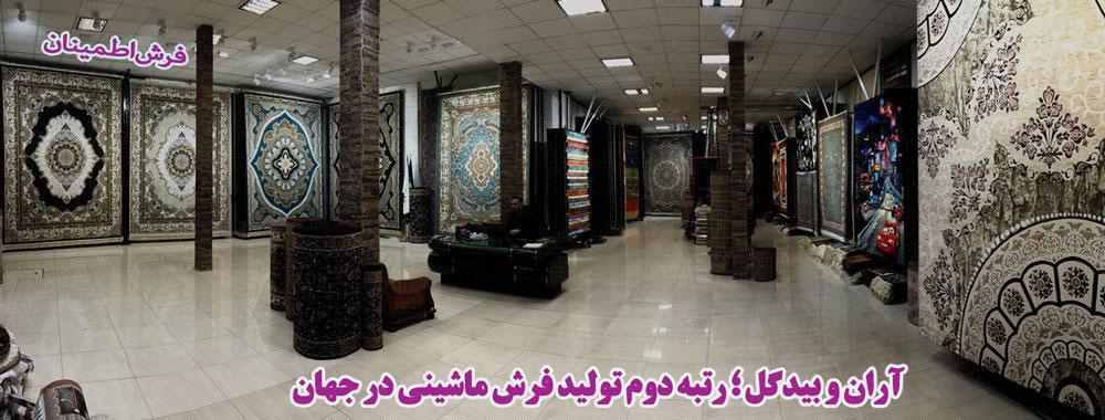 شهرستان آران و بیدگل پس از شهر غازی عنتب ترکیه، در رتبه دوم تولید فرش ماشینی جهان قرار دارد.