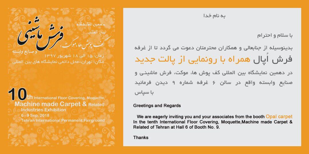 نمایشگاه بین المللی فرش و موکت تهران