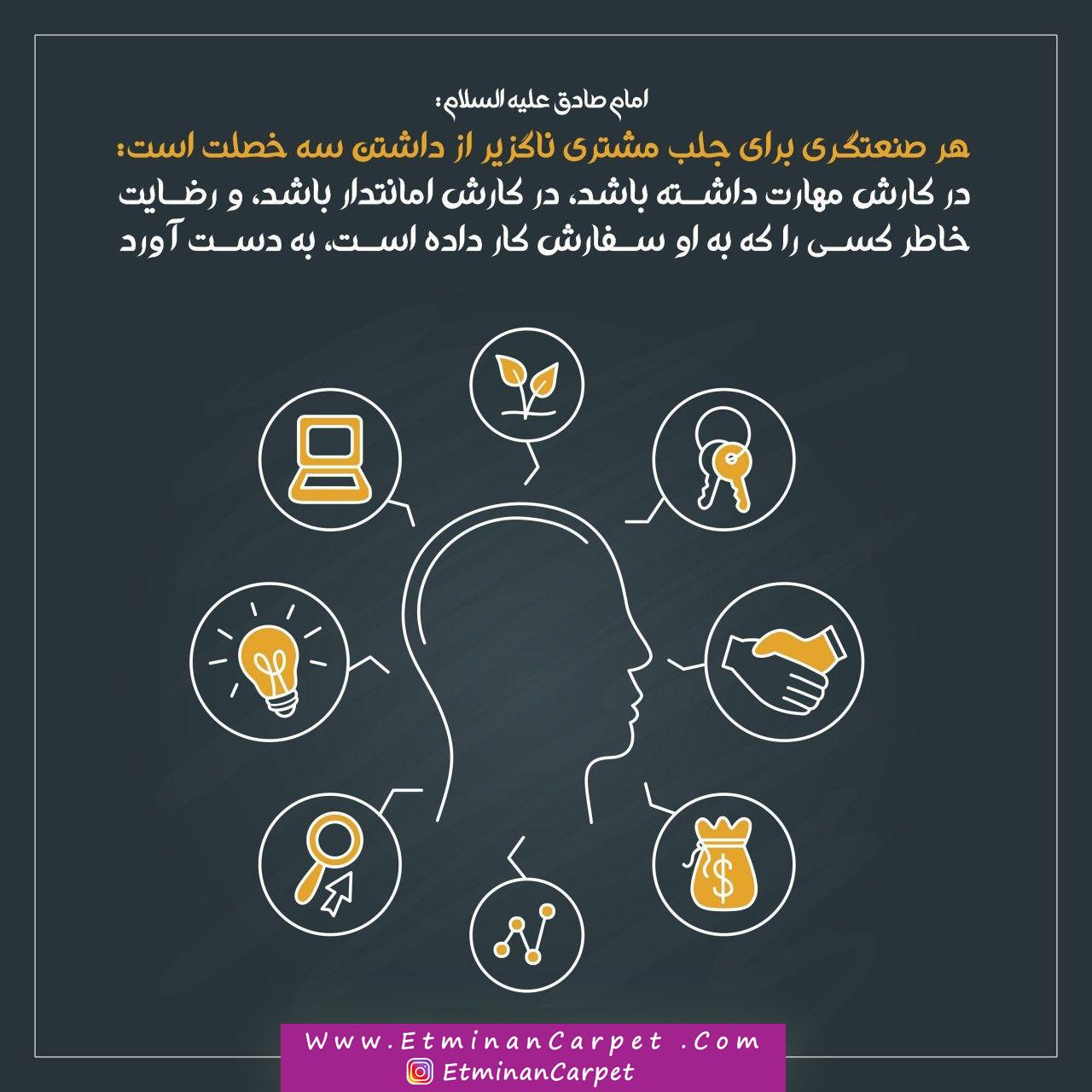 مهارت - دانش - صنعت - مشتری مداری - امانت داری